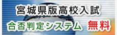 宮城県版高校入試 合否判定システム(無料)
