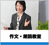 作文・朗読教室